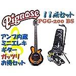 PIGNOSE PGG-200BS☆テンコ盛り!!初心者充実お買い得セット(ピグノーズ)ブラウンサンバースト