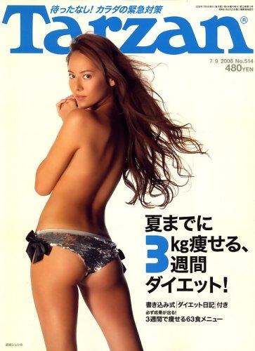 Tarzan (ターザン) 2008年 7/9号 [雑誌]