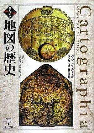 ビジュアル版 地図の歴史の詳細を見る