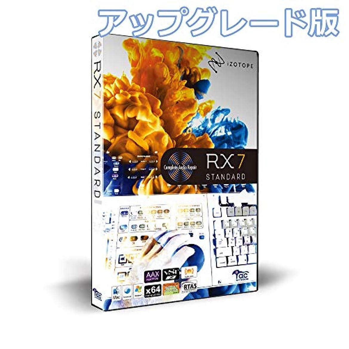 インカ帝国不機嫌読みやすいiZotope RX7 Standard アップグレード版 from [RX Standard or Advanced] オーディオ修復ソフト 【ダウンロード版】 アイゾトープ