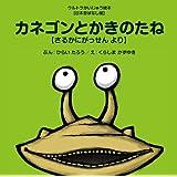 カネゴンとかきのたね (ウルトラかいじゅう絵本 日本昔ばなし編)