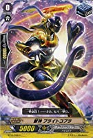 カードファイト!!ヴァンガード 獣神 ブライトコブラ(C) / 絶禍繚乱(BT13)