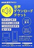 NHK NHK語学テキスト 音声ダウンロードチケット 2019年夏号 (<テキスト>) 画像