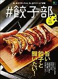 #餃子部[雑誌] エイムック