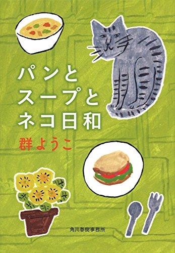 パンとスープとネコ日和 (ハルキ文庫 む 2-4)の詳細を見る