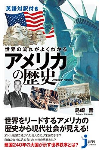 英語対訳付き 世界の流れがよくわかる アメリカの歴史 (じっぴコンパクト新書)の詳細を見る