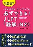 必ずできる! JLPT「読解」N2