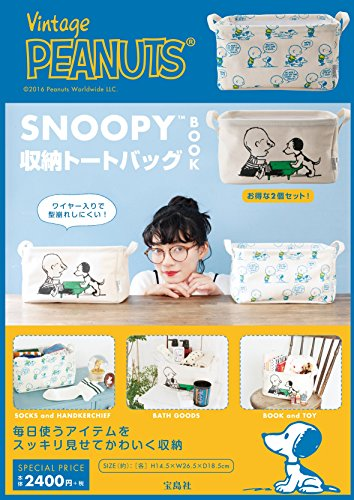 Vintage PEANUTS® SNOOPY™ 収納トートバッグ BOOK【2個セット】 (バラエティ)の詳細を見る
