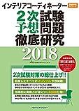 インテリアコーディネーター2次試験 予想問題徹底研究2018 (徹底研究シリーズ)
