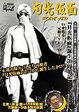 月光仮面 FOREVER[DVD]