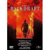 バックドラフト 【プレミアム・ベスト・コレクション】 [DVD]