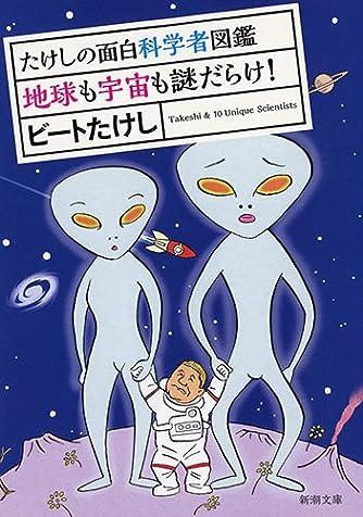 たけしの面白科学者図鑑 地球も宇宙も謎だらけ! (新潮文庫)