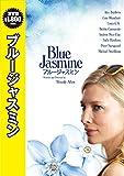 ブルージャスミン[DVD]
