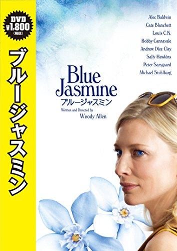 ブルージャスミン [DVD]の詳細を見る