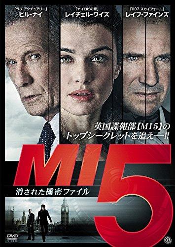 MI5:消された機密ファイル [DVD]の詳細を見る