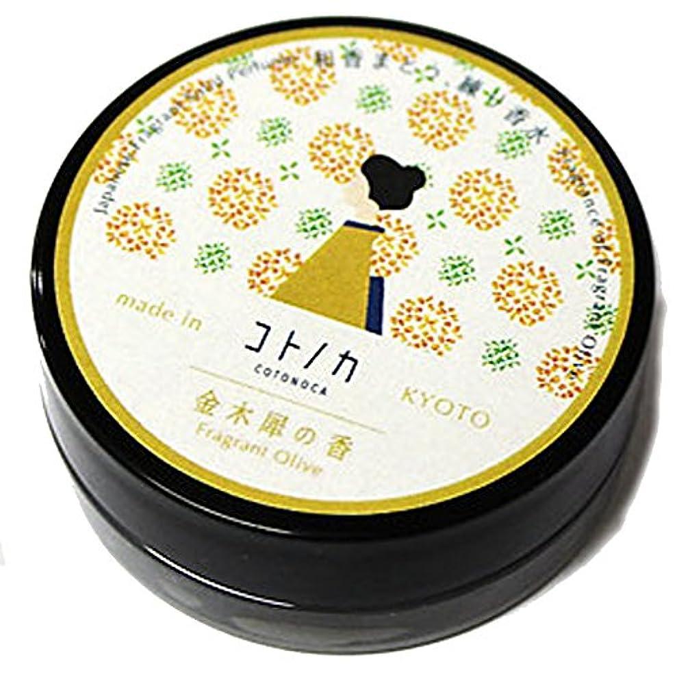 インセンティブティッシュ保守的コトノカ 練り香水 金木犀の香り