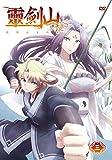 TVアニメ「霊剣山 星屑たちの宴」 DVD 第3巻[DVD]