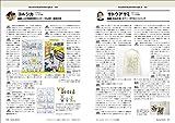 イラストレーションファイル2018 上巻 (玄光社MOOK) 画像