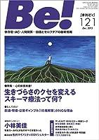 季刊[ビィ]Be!121号
