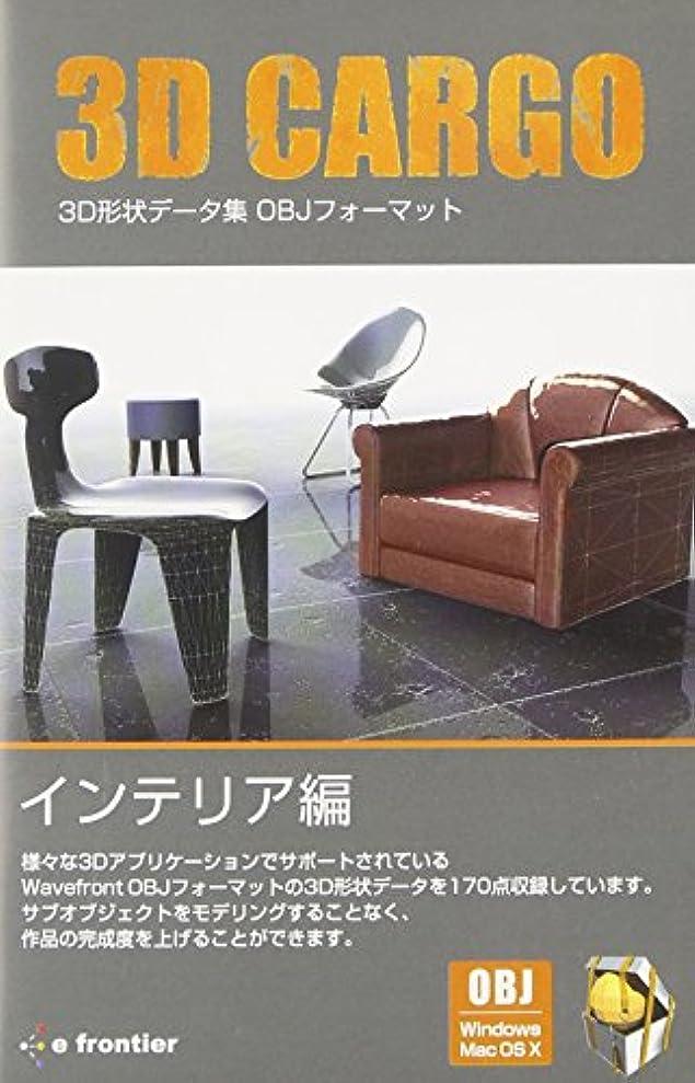 3D CARGO インテリア編