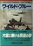 ワイルド・ブルー〈上〉 (ハヤカワ文庫NV)