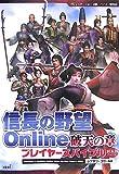 信長の野望Online破天の章プレイヤーズバイブル—07.6.20バージョン