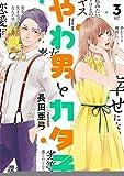 やわ男とカタ子 分冊版(13) (FEEL COMICS swing)