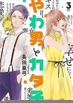 [長田亜弓]のやわ男とカタ子 分冊版(13) (FEEL COMICS swing)