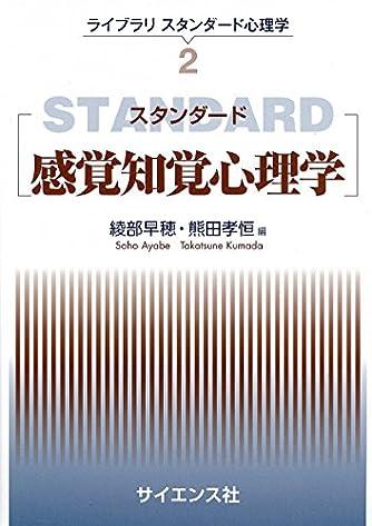 スタンダード感覚知覚心理学 (ライブラリスタンダード心理学)