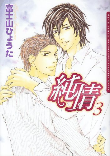 純情 3巻 (Dariaコミックス)の詳細を見る