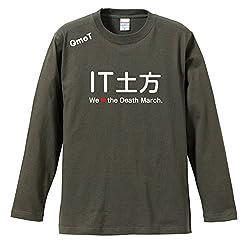 (オモティ) OmoT IT土方 デスマーチが好き 長袖コットンTシャツ チャコール 150cm