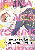 recottia selection さがみしか編1 vol.1 (B's-LOVEY COMICS)