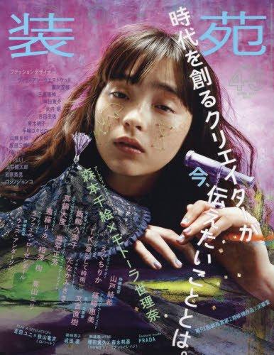 装苑 2018年 4・5月合併号 (雑誌)
