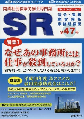 開業社会保険労務士専門誌  SR第47号 2017年 09 月号 [雑誌]