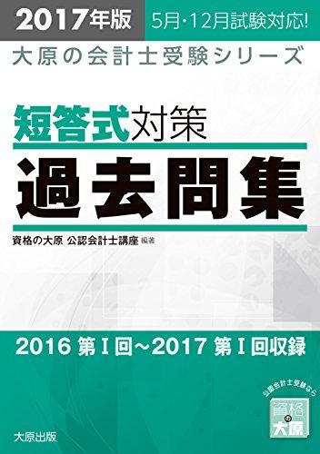 短答式対策過去問集〈2017年版〉 (大原の会計士対策シリーズ)