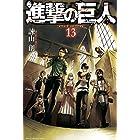 進撃の巨人(13) (週刊少年マガジンコミックス)