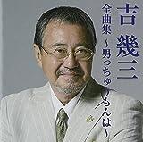 吉幾三全曲集~男っちゅうもんは~ 画像