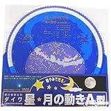 星・月の動きA型(全天星座板)
