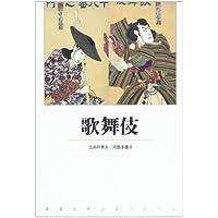 歌舞伎 (新潮古典文学アルバム (22))