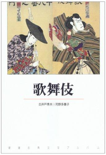 歌舞伎 (新潮古典文学アルバム (22))の詳細を見る