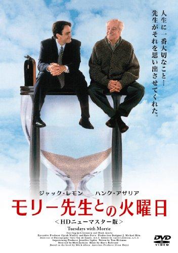 モリー先生との火曜日 <HDニューマスター版> [DVD]の詳細を見る