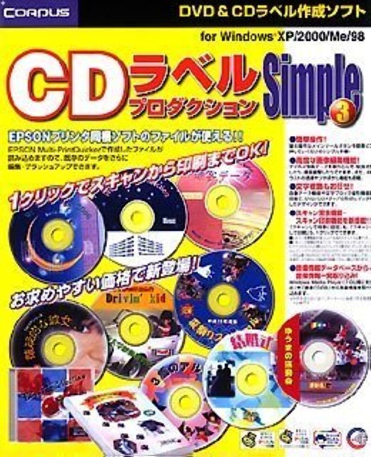 衝撃アーク水没CDラベルプロダクション Simple 3