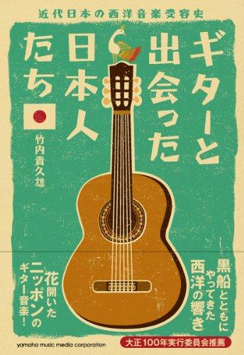 ギターと出会った日本人たち ~近代日本の西洋音楽受容史~