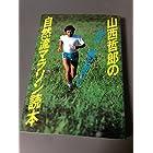 山西哲郎の自然流マラソン読本―走れ!風を切って (1985年) (ランナーズ・ブックス)