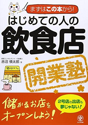 はじめての人の飲食店開業塾 (まずはこの本から!)