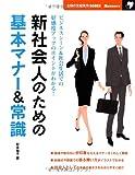 新社会人のための基本マナー&常識―ビジネスシーン&社会生活での好感度アップのポイントがわかる! (主婦の友新実用BOOKS)