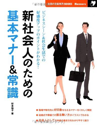 新社会人のための基本マナー&常識―ビジネスシーン&社会生活での好感度アップのポイントがわかる! (主婦の友新実用BOOKS)の詳細を見る