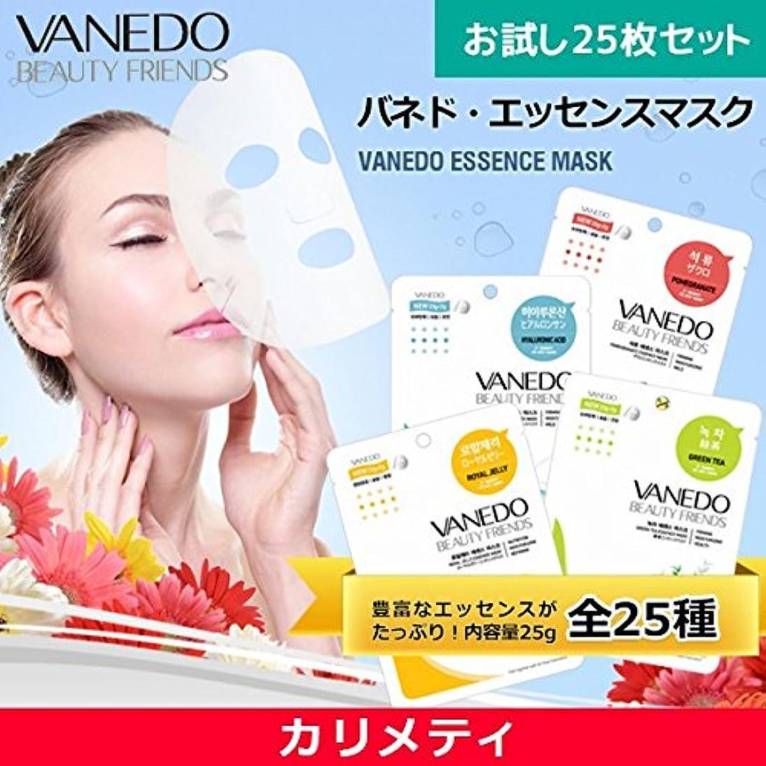 溶融湿った一掃する【VANEDO】バネド全種 25枚 お試しセット/シートマスク/マスクパック/フェイスマスク [メール便]
