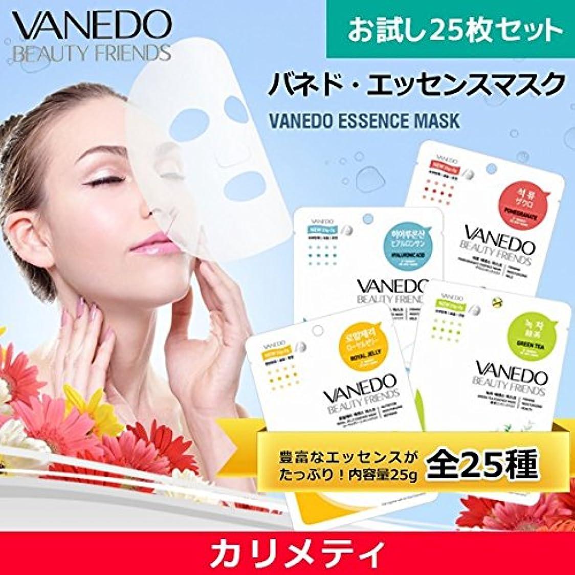 事業内容将来のパターン【VANEDO】バネド全種 25枚 お試しセット/シートマスク/マスクパック/フェイスマスク [メール便]