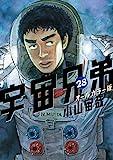 宇宙兄弟 オールカラー版(28) (モーニングコミックス)